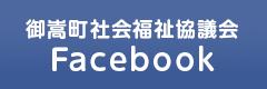 御嵩町社会福祉協議会facebook