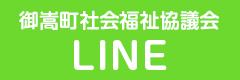 御嵩町社会福祉協議会LINE